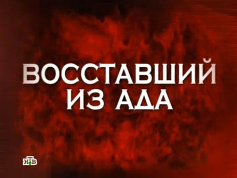 «Восставший из ада».Ярославль. Вгороде отмечена серия жестоких нападений на женщин…НТВ.Ru: новости, видео, программы телеканала НТВ