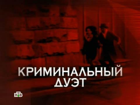 Выпуск от 15апреля 2012года.«Криминальный дуэт».НТВ.Ru: новости, видео, программы телеканала НТВ