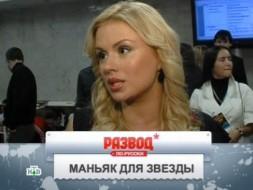 Выпуск от 22апреля 2012года.«Маньяк для звезды».НТВ.Ru: новости, видео, программы телеканала НТВ