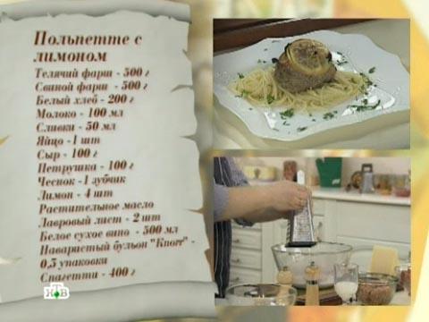 Выпуск от 8мая 2012года.Средиземноморский обед.НТВ.Ru: новости, видео, программы телеканала НТВ