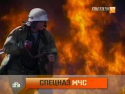 Выпуск от 11мая 2012года.Спецназ МЧС: приказано выжить!НТВ.Ru: новости, видео, программы телеканала НТВ