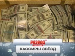 Выпуск от 18мая 2012года.«Кассиры звезд».НТВ.Ru: новости, видео, программы телеканала НТВ