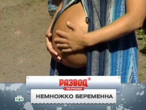 Повтор от 4сентября 2011года.«Немножко беременна».НТВ.Ru: новости, видео, программы телеканала НТВ