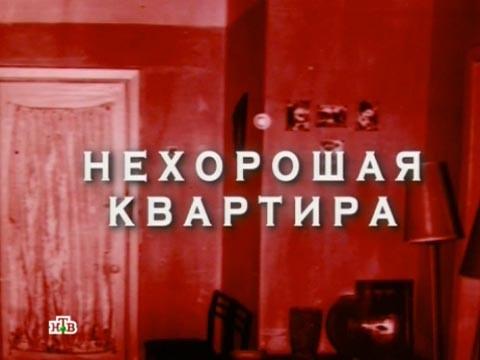 Выпуск от 26мая 2012года.«Нехорошая квартира».НТВ.Ru: новости, видео, программы телеканала НТВ