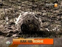 Выпуск от 1июня 2012года.«Как на войне»: откуда берутся конструкции смерти?НТВ.Ru: новости, видео, программы телеканала НТВ