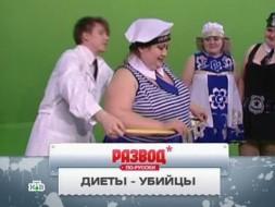 Повтор от 26марта 2011года.«Диеты-убийцы».НТВ.Ru: новости, видео, программы телеканала НТВ
