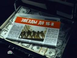 Выпуск двадцать первый.«Детки на продажу».НТВ.Ru: новости, видео, программы телеканала НТВ