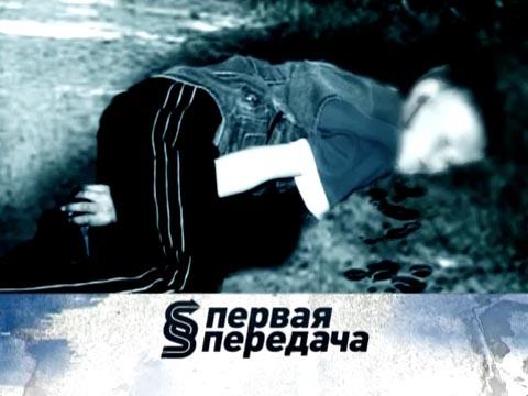 Выпуск от 24июня 2012года.Трагедия на дороге: она перепутала школьника ссобакой…НТВ.Ru: новости, видео, программы телеканала НТВ