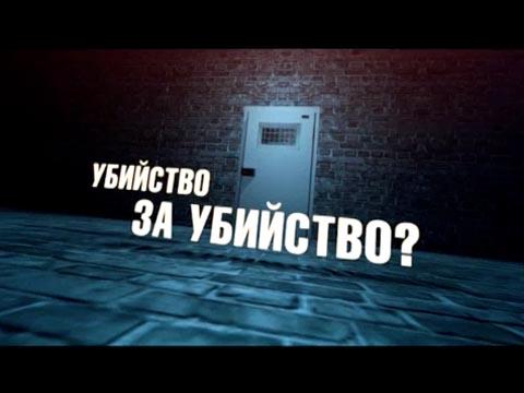 «Честный понедельник»: «Убийство за убийство?».дети, законодательство, наказание, смертная казнь, убийства.НТВ.Ru: новости, видео, программы телеканала НТВ