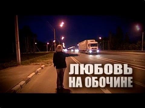 «Профессия— репортер»: «Любовь на обочине».женщины, Иваново, проституция.НТВ.Ru: новости, видео, программы телеканала НТВ