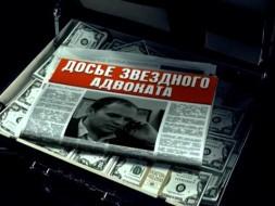 «Досье звездного адвоката».«Досье звездного адвоката».НТВ.Ru: новости, видео, программы телеканала НТВ