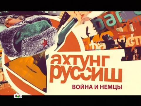 «Ахтунг, Руссиш!».Фильм первый. «Война инемцы».НТВ.Ru: новости, видео, программы телеканала НТВ