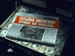 «Татьяна Овсиенко. Право на любовь».«Татьяна Овсиенко. Право на любовь».НТВ.Ru: новости, видео, программы телеканала НТВ