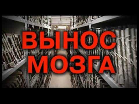Повтор от 26февраля 2011года.«Вынос мозга».НТВ.Ru: новости, видео, программы телеканала НТВ