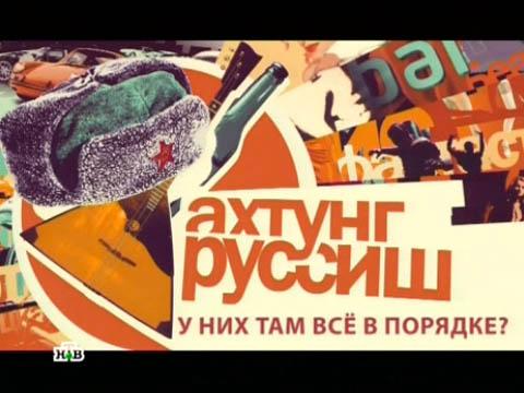 Ахтунг, Руссиш!НТВ.Ru: новости, видео, программы телеканала НТВ