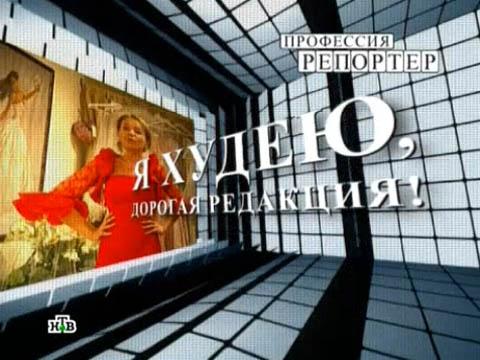 Повтор от 3октября 2009года.«Я худею, дорогая редакция!».НТВ.Ru: новости, видео, программы телеканала НТВ