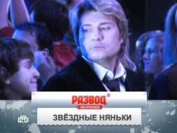 «Звездные няньки».«Звездные няньки».НТВ.Ru: новости, видео, программы телеканала НТВ