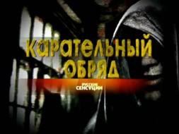 «Карательный обряд».«Карательный обряд».НТВ.Ru: новости, видео, программы телеканала НТВ