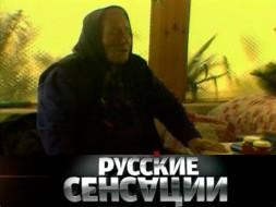 «Исповедь Ванги».«Исповедь Ванги».НТВ.Ru: новости, видео, программы телеканала НТВ