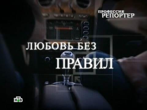 Повтор от 31мая 2008года.«Любовь без правил».НТВ.Ru: новости, видео, программы телеканала НТВ