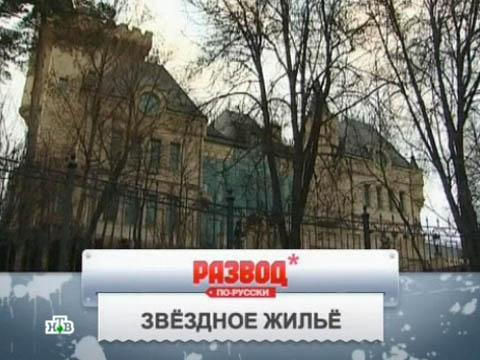«Звездное жилье».«Звездное жилье».НТВ.Ru: новости, видео, программы телеканала НТВ