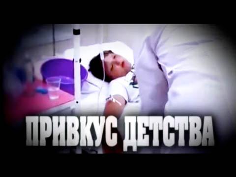 «Привкус детства».«Привкус детства».НТВ.Ru: новости, видео, программы телеканала НТВ
