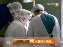 Повтор от 4мая 2012года.«Заново рожденные».НТВ.Ru: новости, видео, программы телеканала НТВ