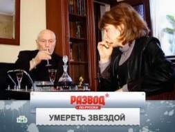 «Умереть звездой».«Умереть звездой».НТВ.Ru: новости, видео, программы телеканала НТВ