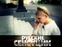 «Железная Юля».«Железная Юля».НТВ.Ru: новости, видео, программы телеканала НТВ