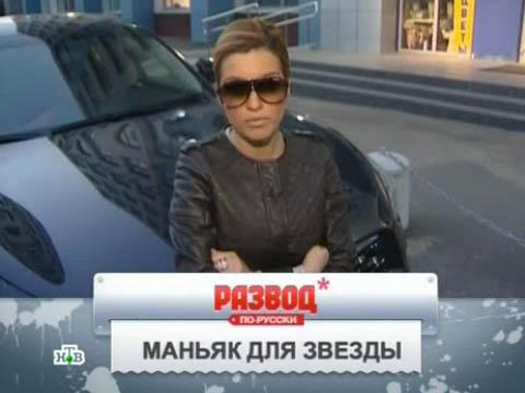 «Маньяк для звезды».«Маньяк для звезды».НТВ.Ru: новости, видео, программы телеканала НТВ