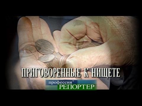 Повтор от 13февраля 2010года.«Приговоренные книщете».НТВ.Ru: новости, видео, программы телеканала НТВ