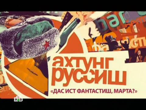 Фильм пятый. «Дас ист фантастиш, Марта?».Фильм пятый. «Дас ист фантастиш, Марта?».НТВ.Ru: новости, видео, программы телеканала НТВ
