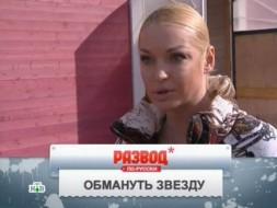 «Обмануть звезду».«Обмануть звезду».НТВ.Ru: новости, видео, программы телеканала НТВ