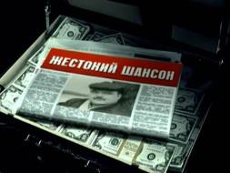 «Жестокий шансон».«Жестокий шансон».НТВ.Ru: новости, видео, программы телеканала НТВ