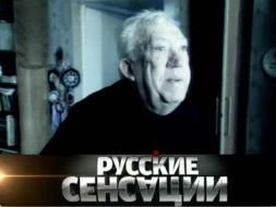«Великая троица», «На сцене сврагом».«Великая троица».НТВ.Ru: новости, видео, программы телеканала НТВ