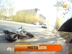 «Мотошок»: со смертью наперегонки.«Мотошок»: со смертью наперегонки.НТВ.Ru: новости, видео, программы телеканала НТВ
