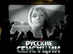 «Жизнь второго плана», «Звезда на экспорт».«Жизнь второго плана».НТВ.Ru: новости, видео, программы телеканала НТВ
