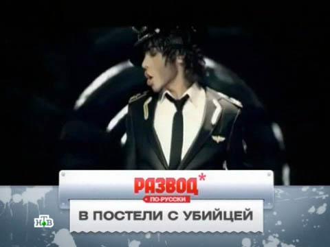 «В постели субийцей».«В постели субийцей».НТВ.Ru: новости, видео, программы телеканала НТВ