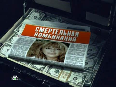 «Смертельная комбинация».«Смертельная комбинация».НТВ.Ru: новости, видео, программы телеканала НТВ