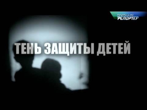 «Тень защиты детей».«Тень защиты детей».НТВ.Ru: новости, видео, программы телеканала НТВ