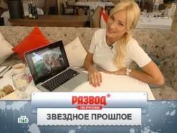 «Звездное прошлое».«Звездное прошлое».НТВ.Ru: новости, видео, программы телеканала НТВ