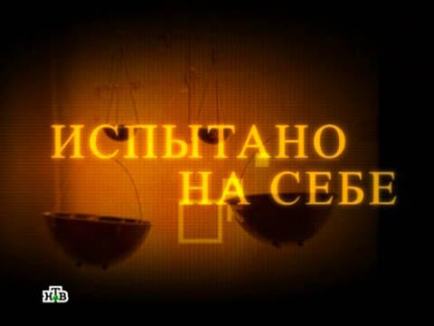 «Испытано на себе».«Испытано на себе».НТВ.Ru: новости, видео, программы телеканала НТВ