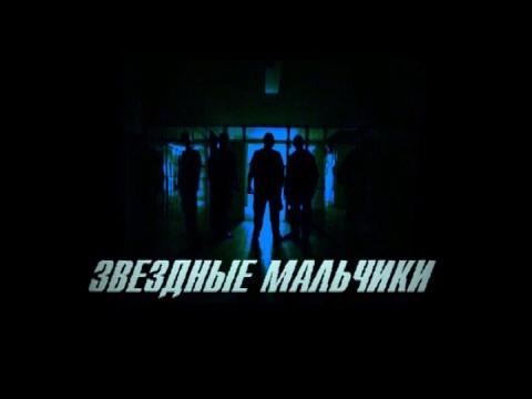 «Звездные мальчики».«Звездные мальчики».НТВ.Ru: новости, видео, программы телеканала НТВ