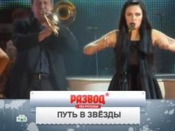 «Путь взвезды».«Путь взвезды».НТВ.Ru: новости, видео, программы телеканала НТВ