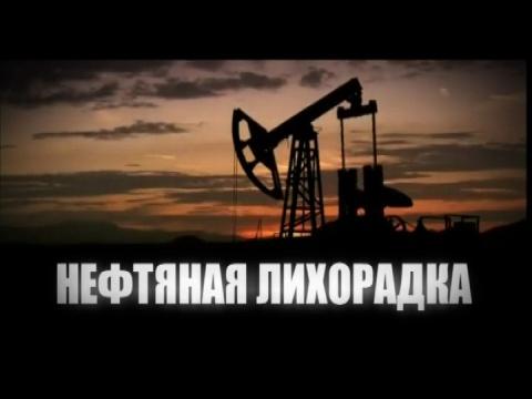 «Нефтяная лихорадка».«Нефтяная лихорадка».НТВ.Ru: новости, видео, программы телеканала НТВ