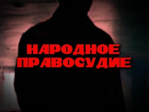 «Народное правосудие».«Народное правосудие».НТВ.Ru: новости, видео, программы телеканала НТВ