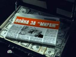 """Война за """"Мираж"""".Война за """"Мираж"""".НТВ.Ru: новости, видео, программы телеканала НТВ"""