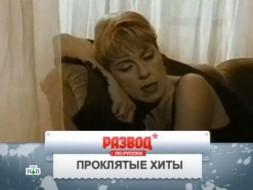 «Проклятые хиты».«Проклятые хиты».НТВ.Ru: новости, видео, программы телеканала НТВ