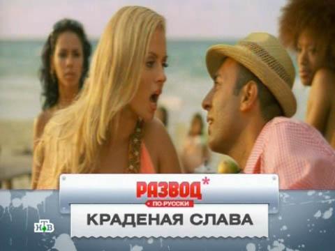 «Краденая слава».«Краденая слава».НТВ.Ru: новости, видео, программы телеканала НТВ