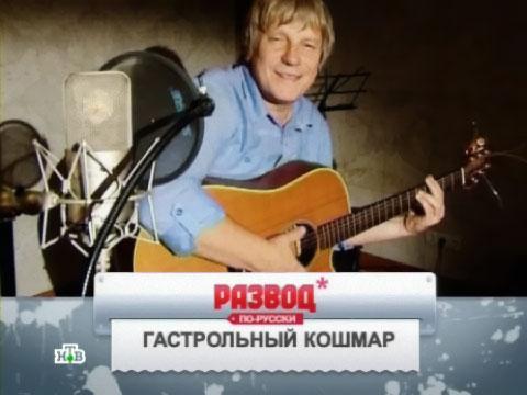 «Гастрольный кошмар».«Гастрольный кошмар».НТВ.Ru: новости, видео, программы телеканала НТВ